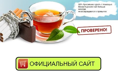 монастырский чай отзывы покупателей и врачей